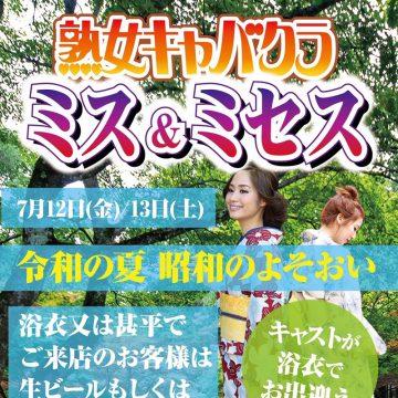 浴衣イベント! 令和の夏 昭和のよそおい