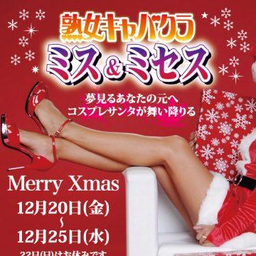 Merry Xmas クリスマスin熟女キャバクラ ミス&ミセス