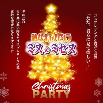 ミス&ミセス クリスマスイベント‼︎