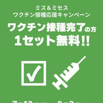 ワクチン接種応援キャンペーンスタート!